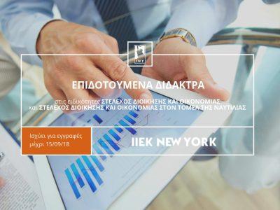 Επιδοτούμενα δίδακτρα από το ΙΙΕΚ NEW YORK!